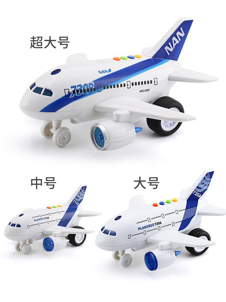 飞机直升机玩具 儿童男孩子3-6岁宝宝小男孩 耐摔电动惯性车模型