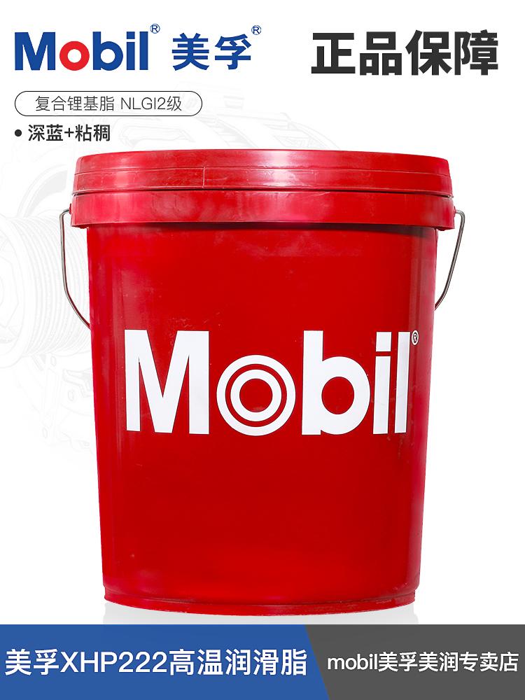 美孚耐高温润滑脂XHP222锂基脂黄油轴承机械润滑油液压油防锈油