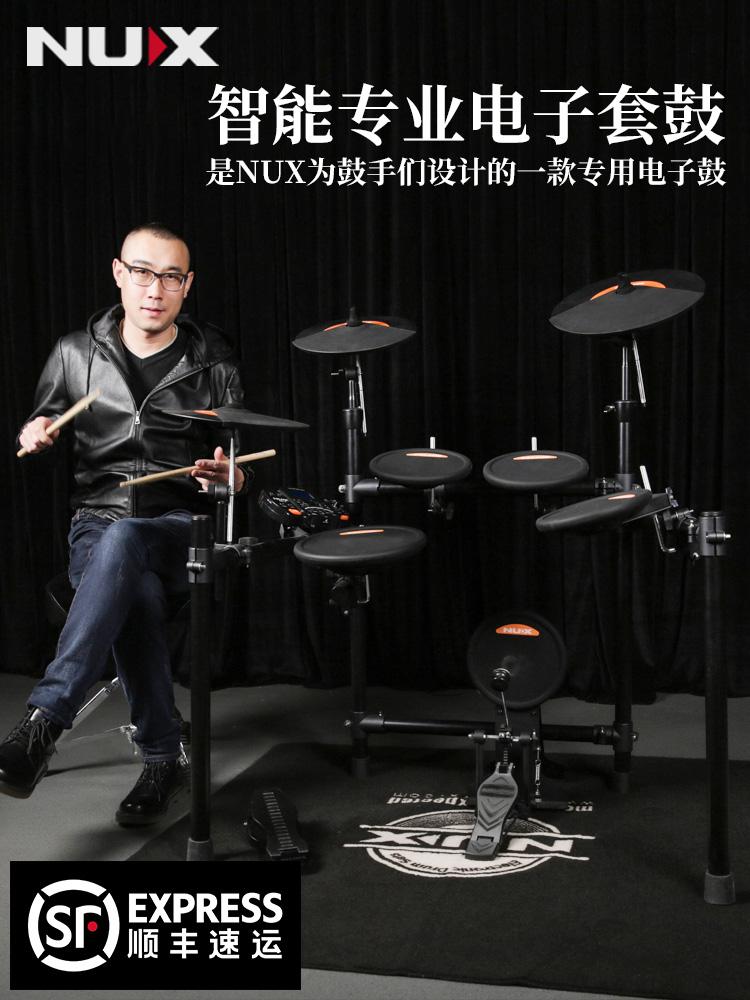小天使NUX电子鼓 儿童初学者便携式电子鼓架子鼓 成人 电鼓