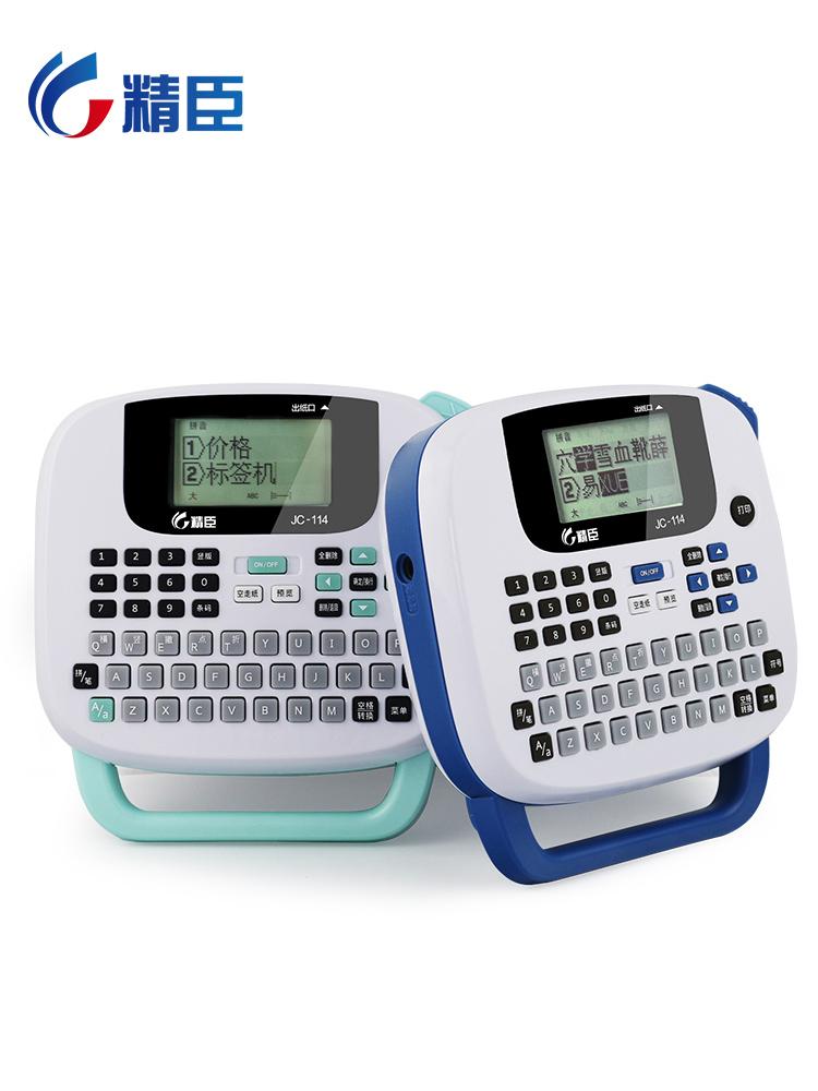 精臣jc-114网线标签机迷你手持通信线缆光纤布线标签打印机办公家用打价格