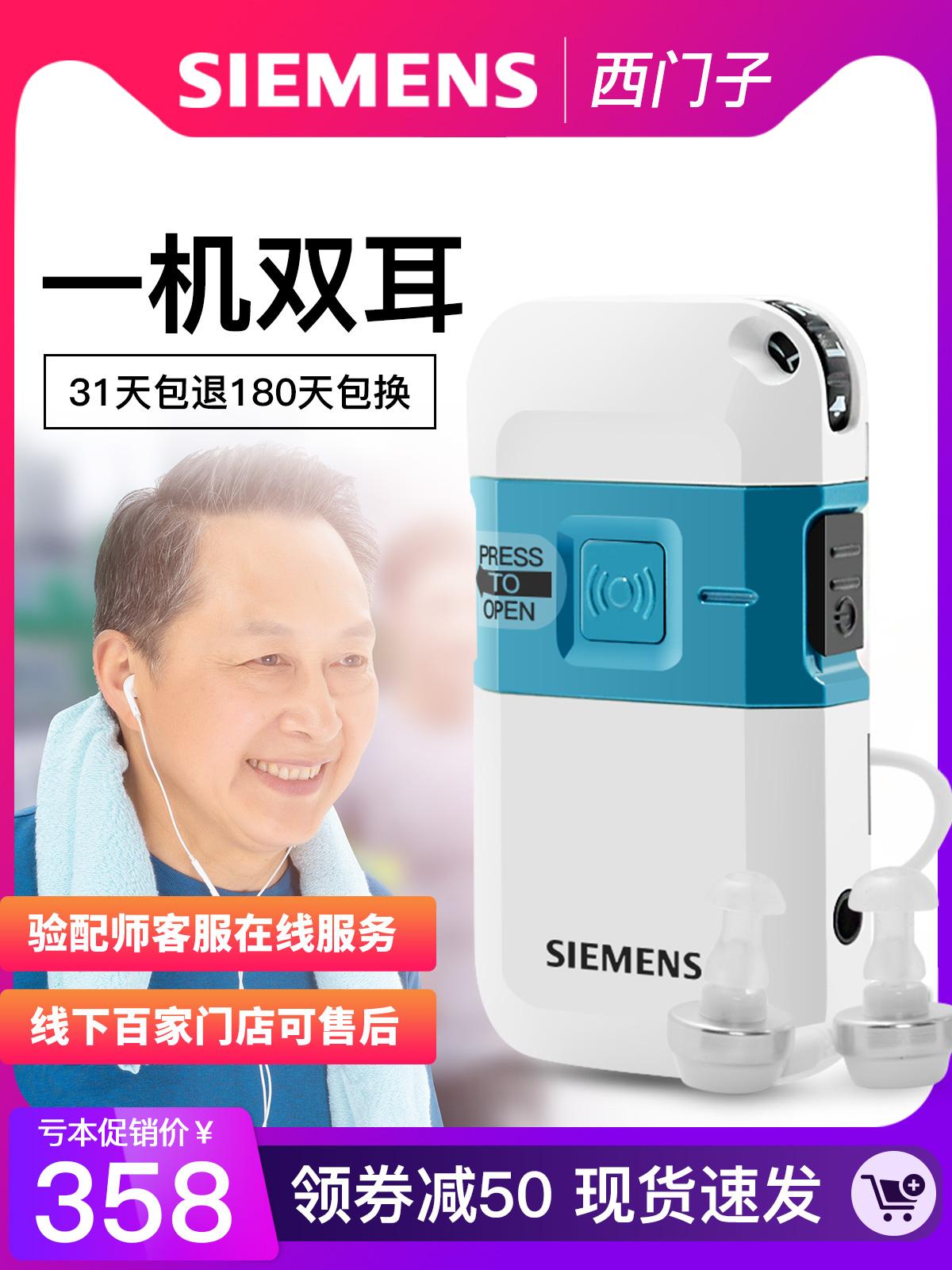 西门子原声正品盒式助听器风笛双耳老人耳聋耳背专用老年机可充电