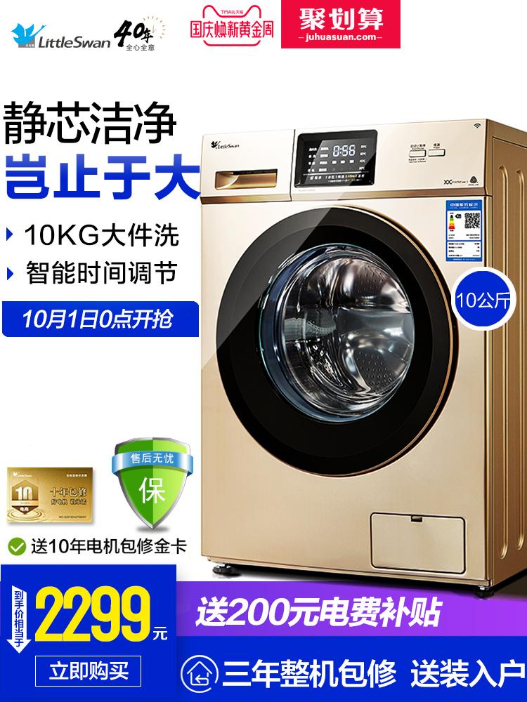 小天鹅10kg滚筒洗衣机全自动家用大容量变频静音智能TG100V120WDG
