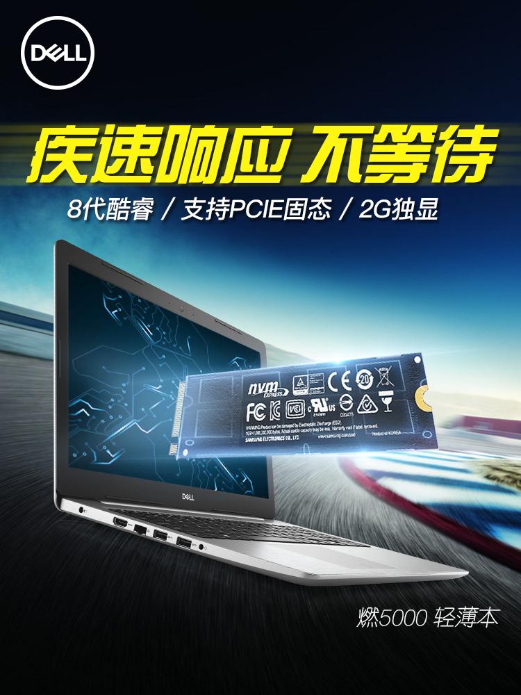 Dell-戴尔灵越 5570笔记本电脑轻薄便携学生超级游戏本商务办公八代酷睿i5手提超薄2018款全新女生上网便宜