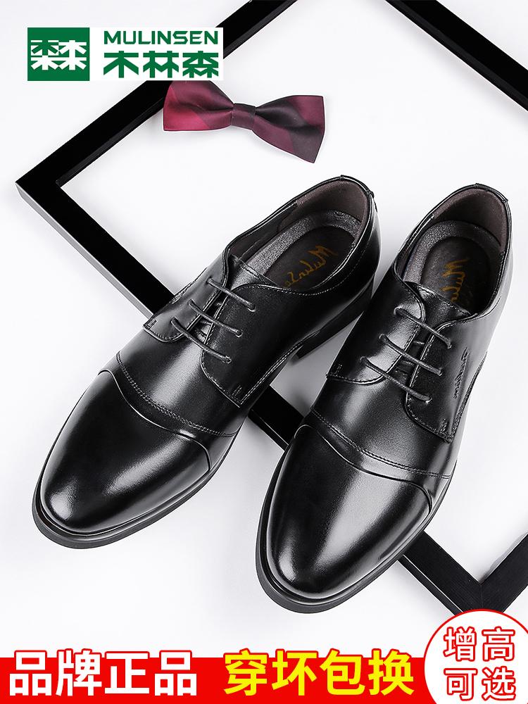 木林森 2020年春季新款 男式系带正装鞋 聚划算+天猫优惠券折后¥79包邮(¥159-80)多款可选