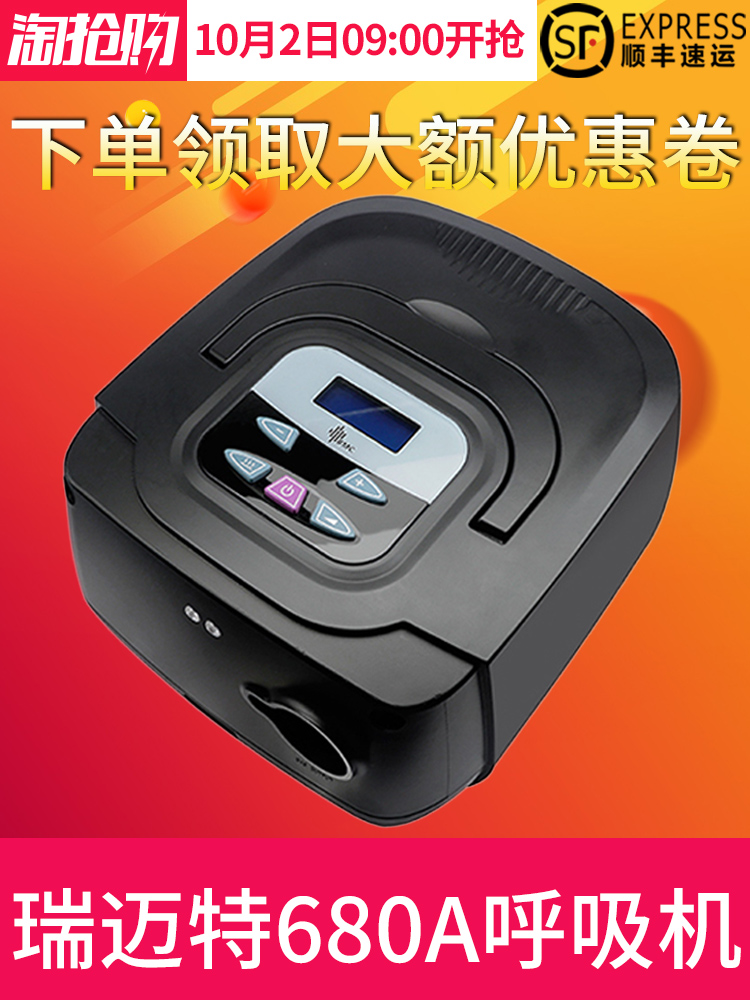 瑞迈特呼吸机BMC-660全自动无创睡眠家用正压通气止鼾器鼾症仪