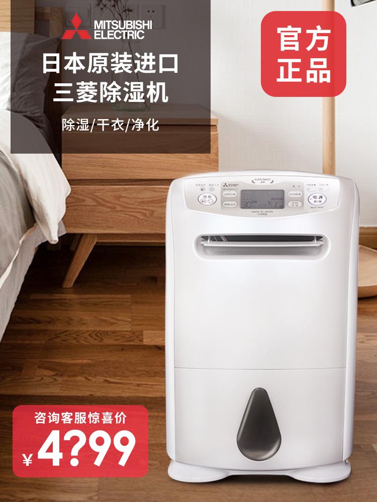 ~三菱除湿机MJ-E140AF-C高端款家用日本原装进口卧室静音抽湿器