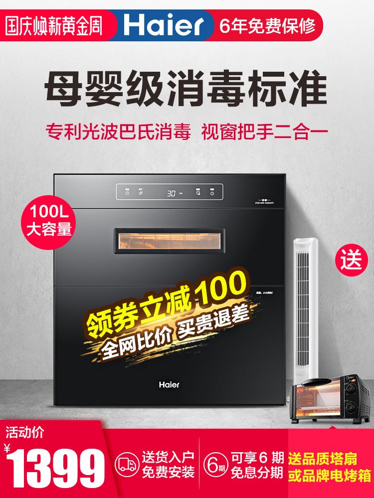 Haier-海尔 ZQD100F-E60S2(T)碗筷消毒柜家用嵌入式消碗柜小型