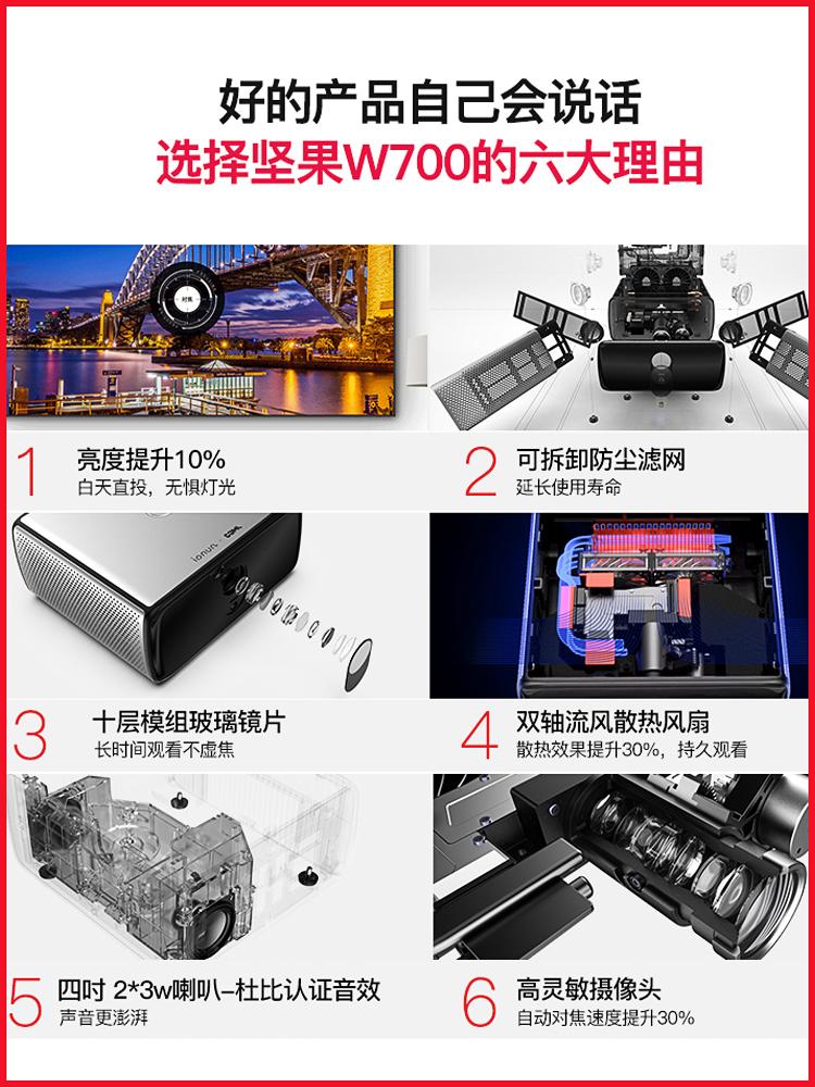 坚果W700投影仪家用小型wifi无线3D家庭影院高清1080p投影机手机安卓苹果智能迷你无屏电视卧室投影2018新款
