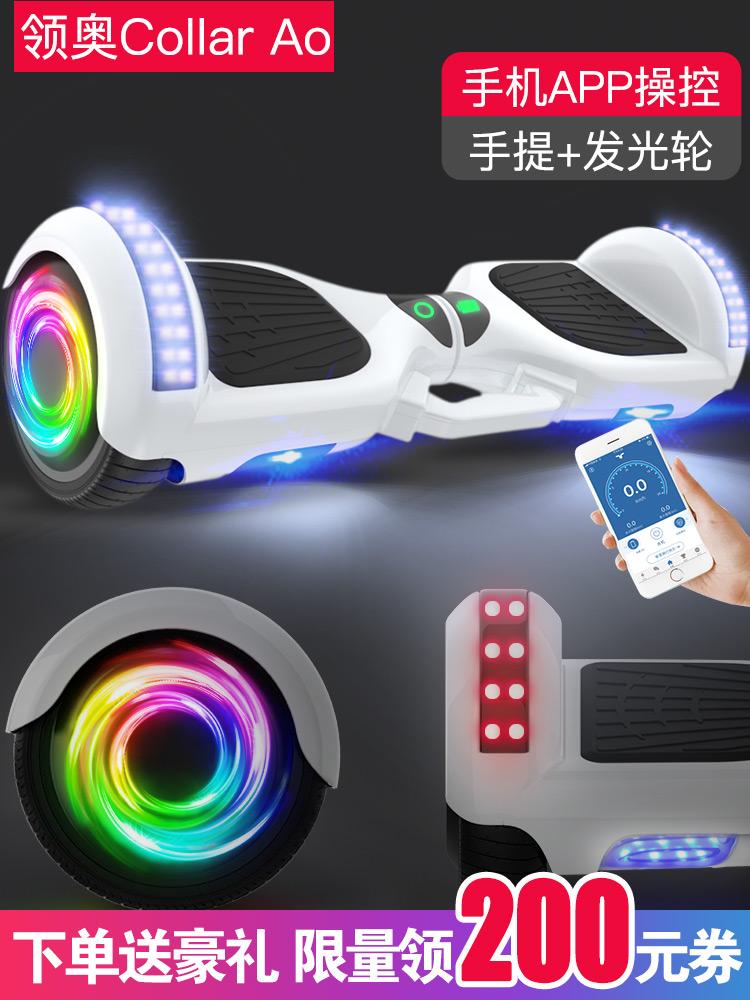 领奥电动平衡车双轮儿童智能学生女代步车成人两轮平行体感平衡车