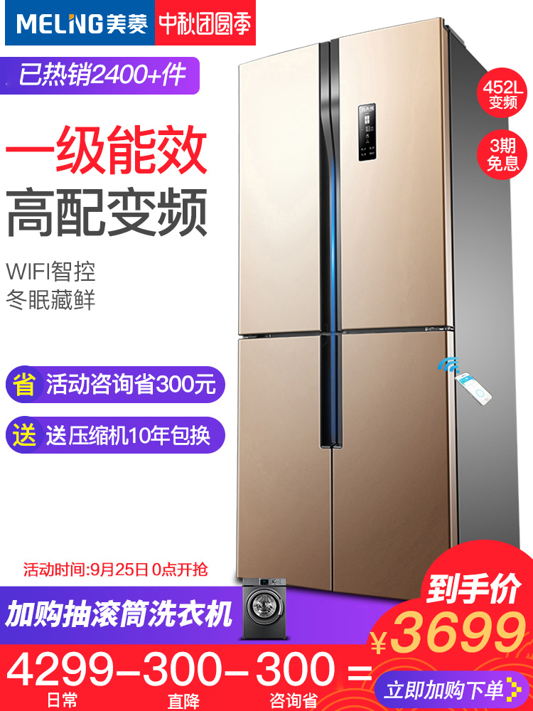 MeiLing-美菱 BCD-452WPUCX冰箱十字对开门 一级能效变频风冷无霜