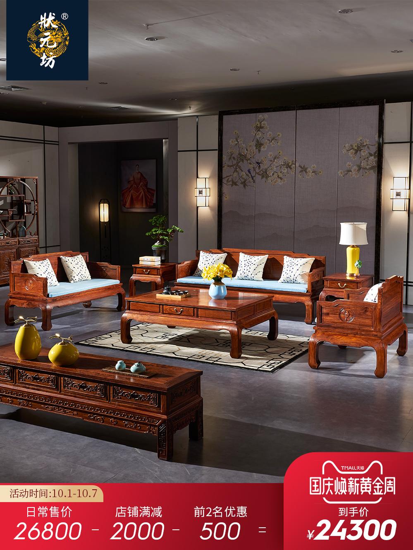 状元坊红木家具 古典中式红木沙发刺猬紫檀实木罗汉床客厅沙发