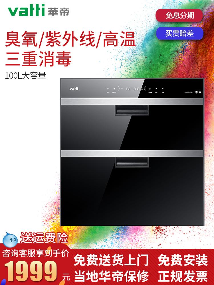 华帝ZTD100-i13011消毒碗柜微信五元红包群规则嵌入式厨房碗筷消毒镶嵌式消毒柜