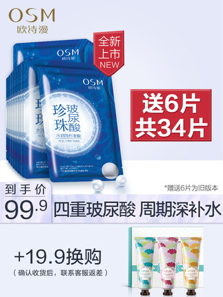 Facial Mask Ou Shi Man hydrating hyaluronic acid mask female shrink pores disposable men and women students genuine non-seaweed silk