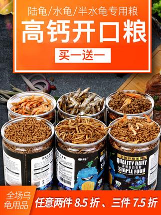 [亚峰宠物用品专营店观赏龟,鳖饲料]乌龟饲料龟粮活体巴西龟鳄月销量4979件仅售8.9元