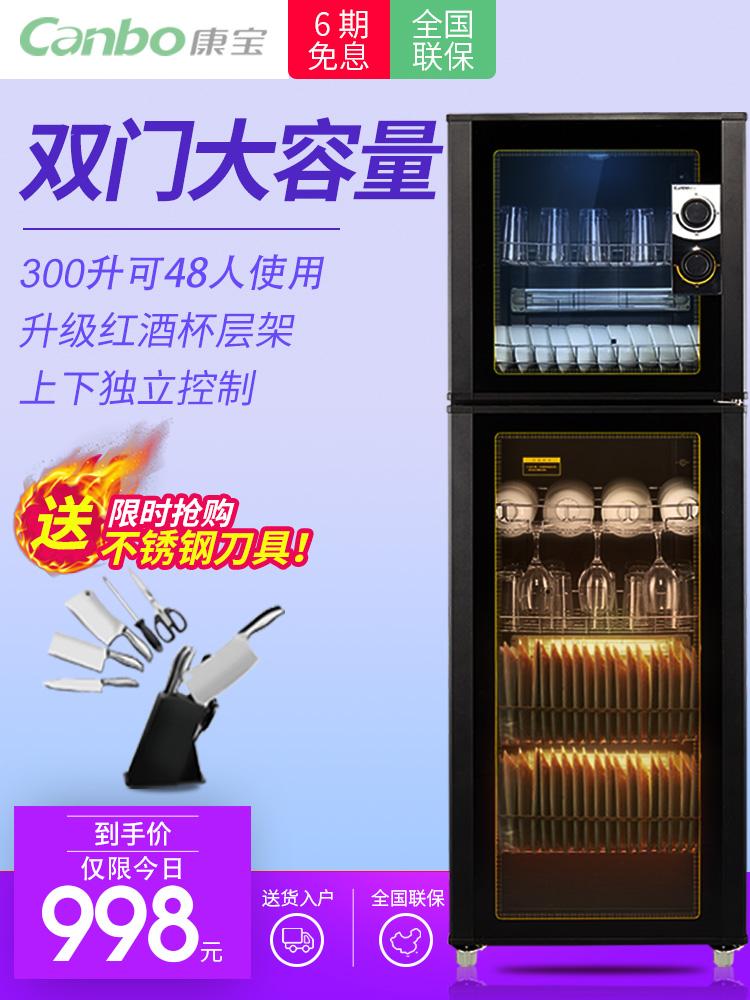Canbo-康宝 ZTP380H-1消毒柜家用立式厨房碗柜商用双门大容量经济