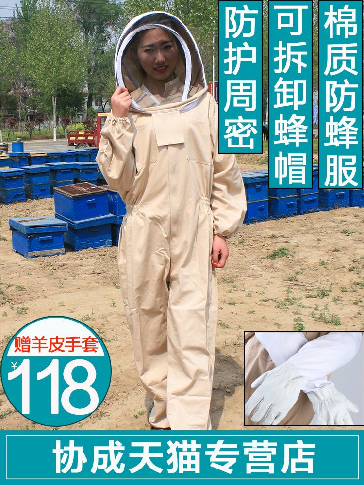 蜜蜂防蜂服连体服全套透气棉布防护衣服加厚防蛰带帽子养峰用