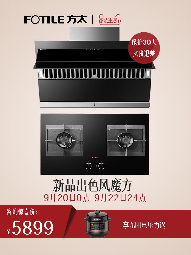 方太JQ08TS+HC8BE侧吸式近吸抽油烟机燃气灶煤气灶套装烟灶套餐