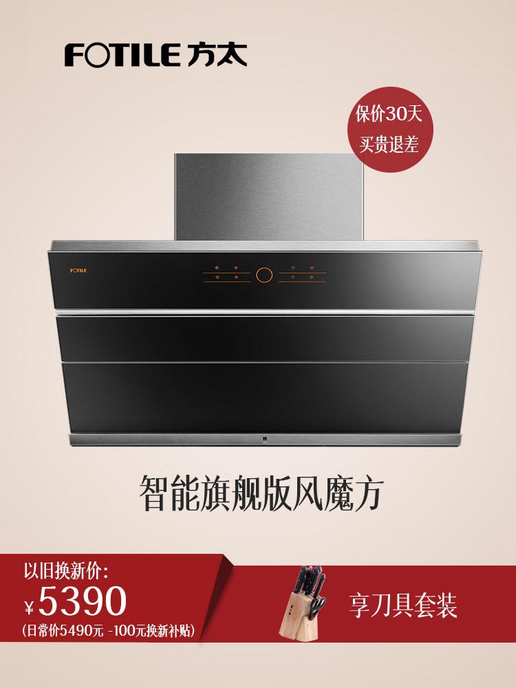 Fotile-方太 CXW-200-JQ01TS风魔方抽油烟机家用侧吸式大吸力特惠