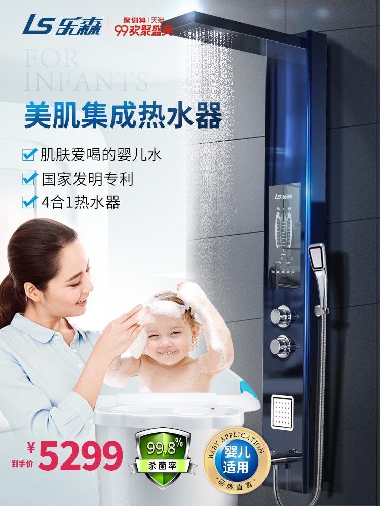 LS-乐森磁能即热式电热水器淋浴屏变频集成热水器免储水家用洗澡