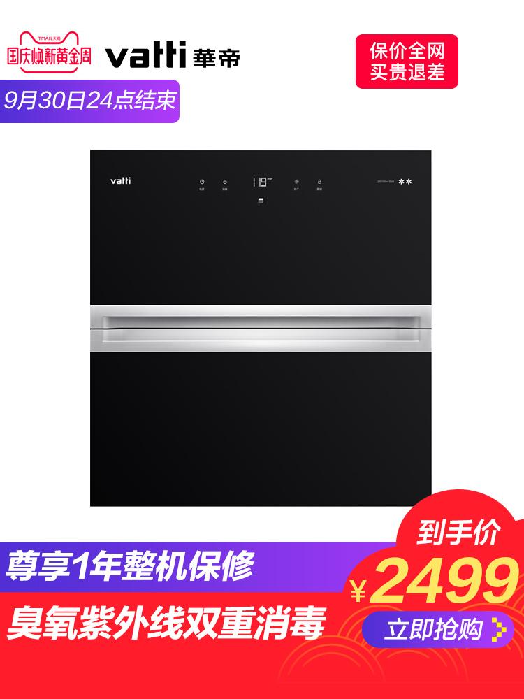 Vatti-华帝 ZTD100-i13025 触控臭氧紫外线家用嵌入式消毒柜碗柜