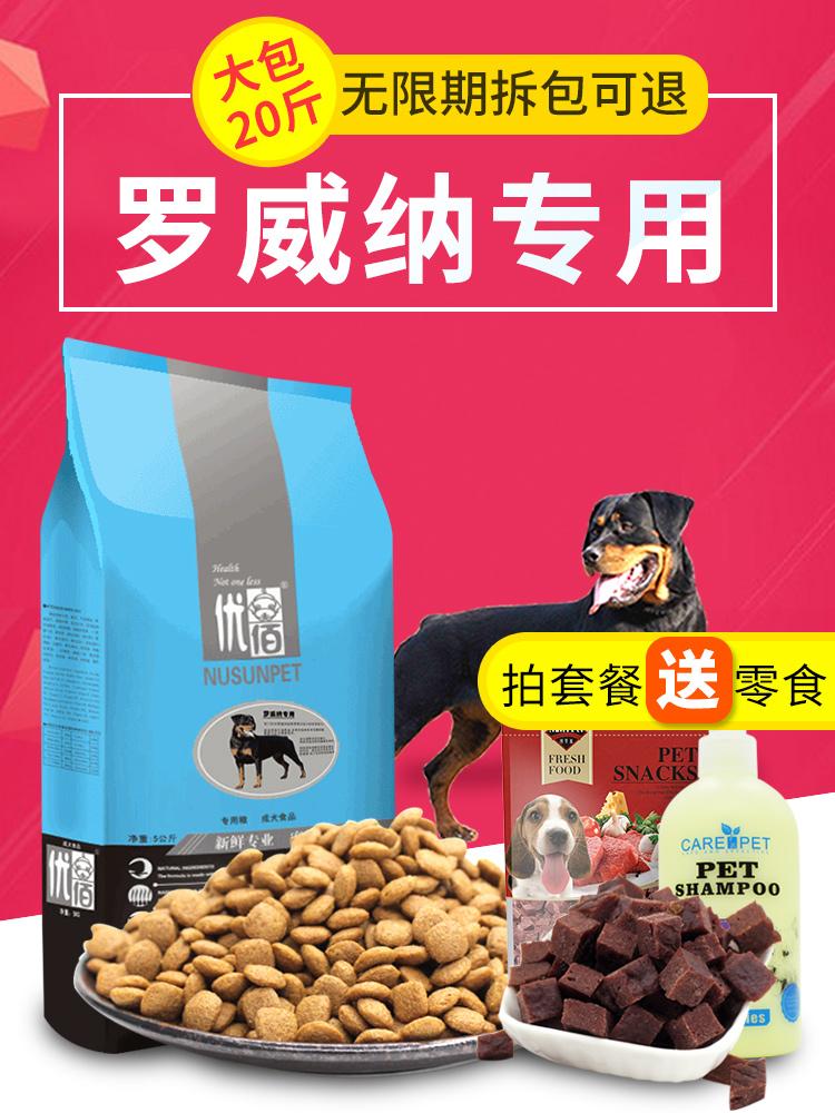 罗威纳狗粮 罗威那狗粮 成犬专用粮20斤优佰大型犬工作犬通用型