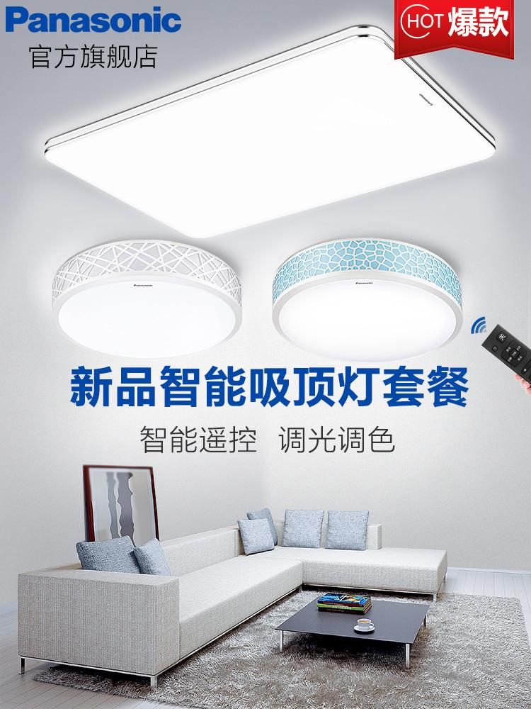 松下吸顶灯套餐简约现代大气家用led智能遥控客厅吸顶灯