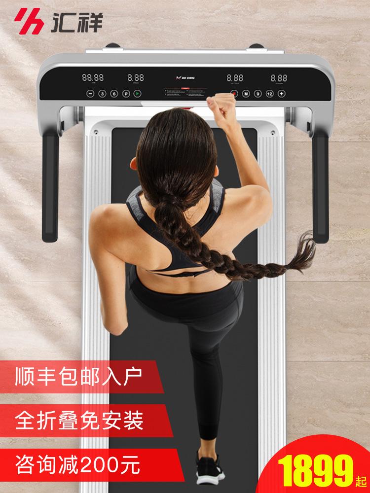 汇祥跑步机家用款小型室内减肥瘦身超静音折叠减震简易健身器材R5