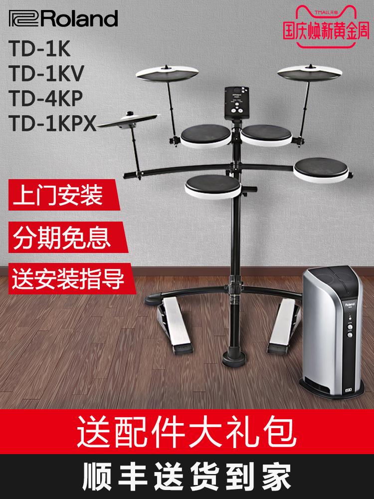 Roland罗兰电子鼓TD-1K-1KV-1KPX TD-4KP成人儿童折叠便携式架子