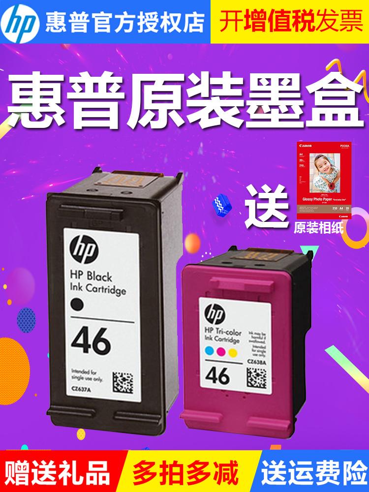 正品原装HP-惠普46墨盒 2020hc 2520hc 2029 2529 4729 打印机 46号黑色彩色 墨水