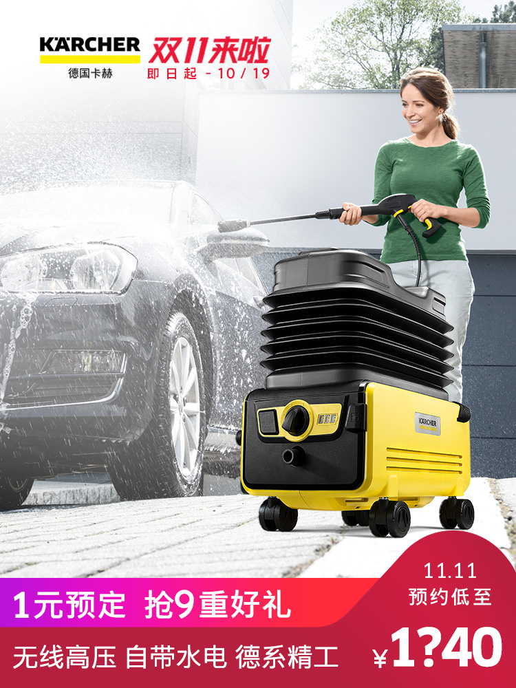 karcher凯驰集团无线洗车神器家用便携式高压迷你充电锂电洗车机