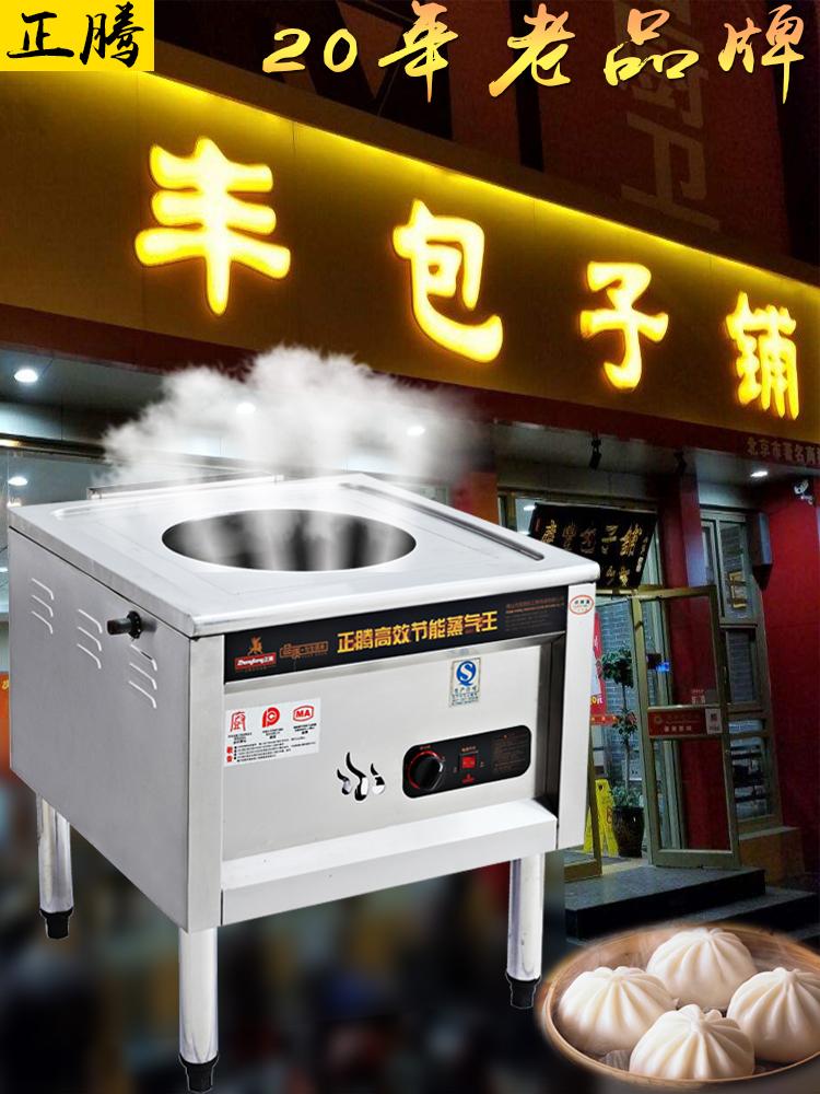 正腾蒸包炉商用蒸炉燃气蒸包子机蒸汽炉馒头蒸包机电热节能带风机
