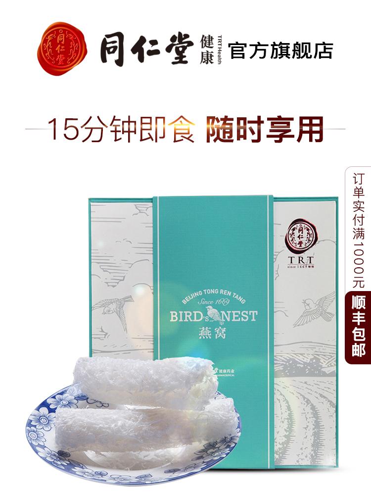 北京同仁堂白燕盏方便燕窝礼盒40g(4g*10)金丝燕孕妇营养滋补品