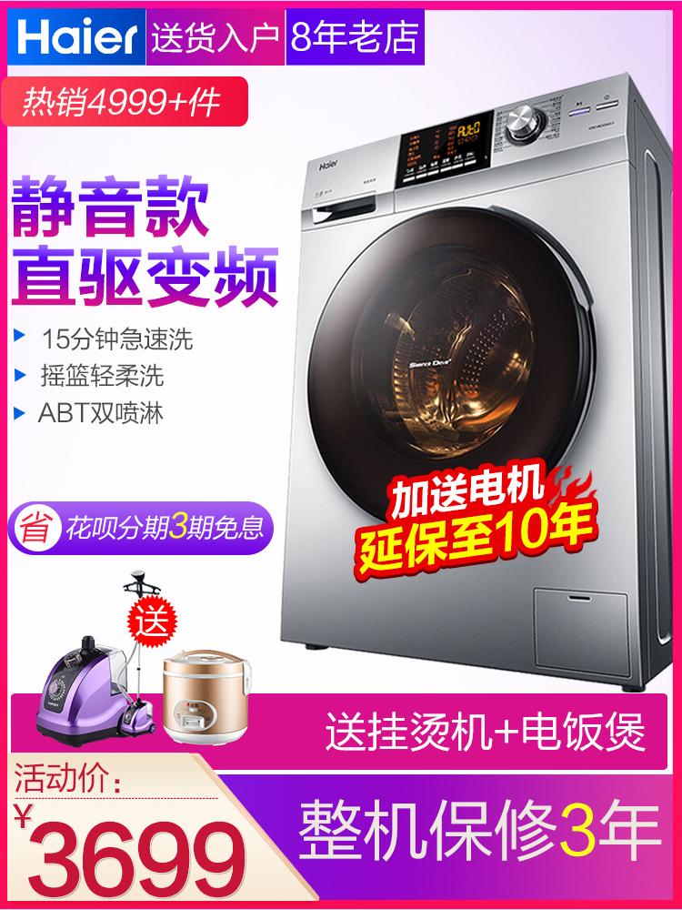 Haier海尔直驱变频滚筒洗衣机全自动家用10KG公斤XQG100-BX1228A