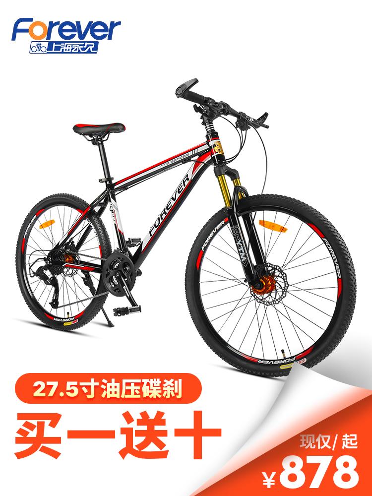永久山地车自行车26-27.5寸27变速铝合金油碟刹男女学生越野单车