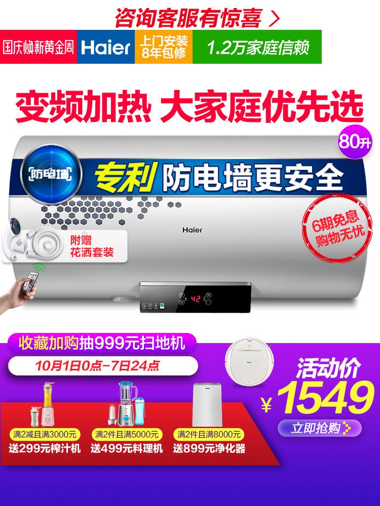 Haier-海尔 EC8002-D 80升电热水器家用洗澡储水式速热卫生间淋浴