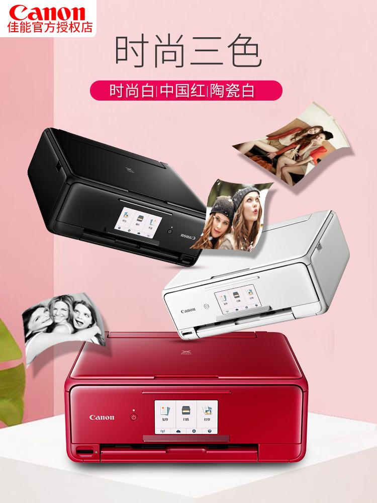佳能ts8180高品质照片打印机六色家用 手机无线WiFi彩色复印扫描喷墨多功能一体机自动双面 办公三合一8080
