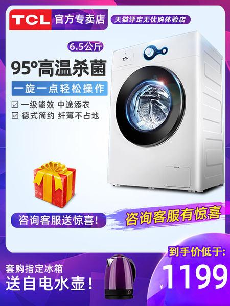 洗衣机TCL洗衣机质量怎么样?求真实回答