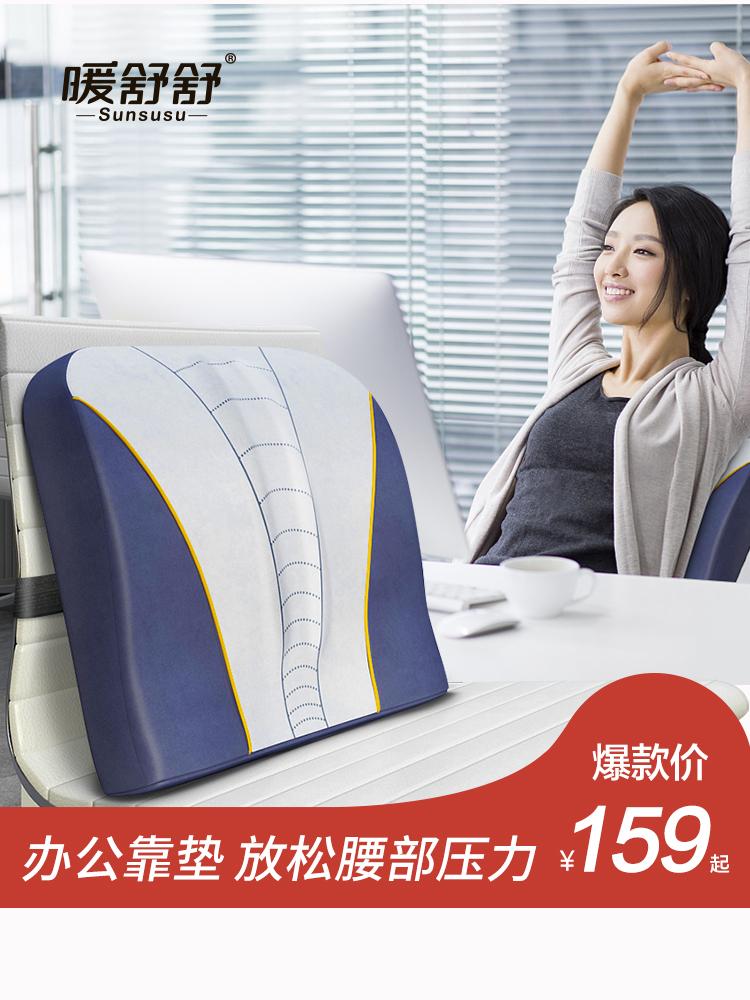 暖舒舒护腰靠垫办公室记忆棉腰靠椅子靠背垫座椅靠垫孕妇靠枕腰枕