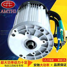 мотор Anchi 60V2200W