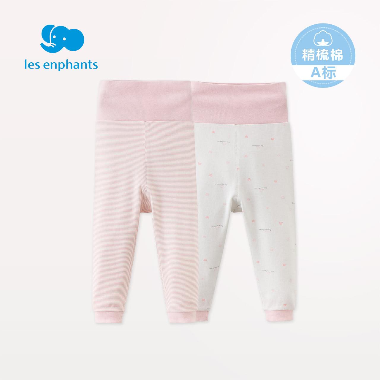 丽婴房婴儿衣服男女宝宝纯棉护肚裤儿童秋装内衣裤2条装新款2018