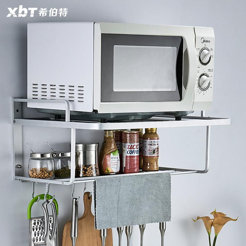 希伯特 太空铝微波炉架壁挂厨房置物架储物架2层烤箱支架收纳挂架