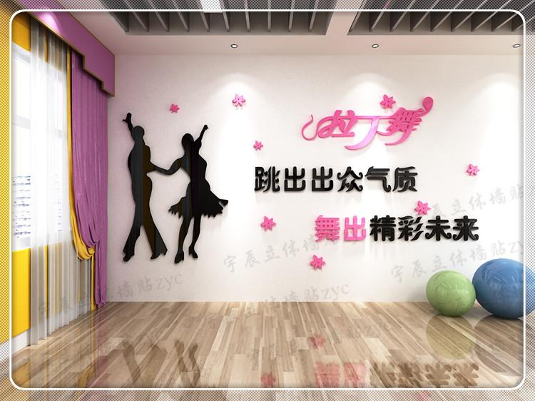 拉丁舞墙贴画3d立体亚克力舞蹈房背景墙培训教室艺术学校布置装饰图片