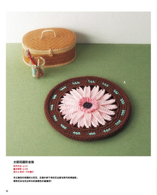 正版 钩编日系花朵坐垫 方形&圆形&花形毛线坐垫编织方法大集合 毛线