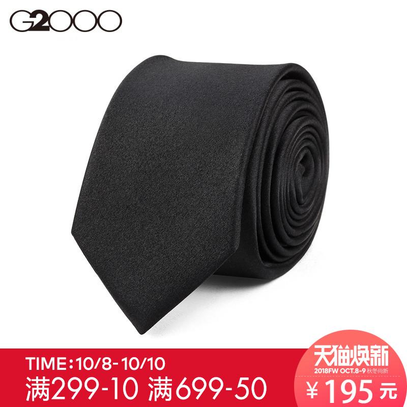G2000男装修身版蚕丝男士领带 2018秋冬新款商务正装黑色领带