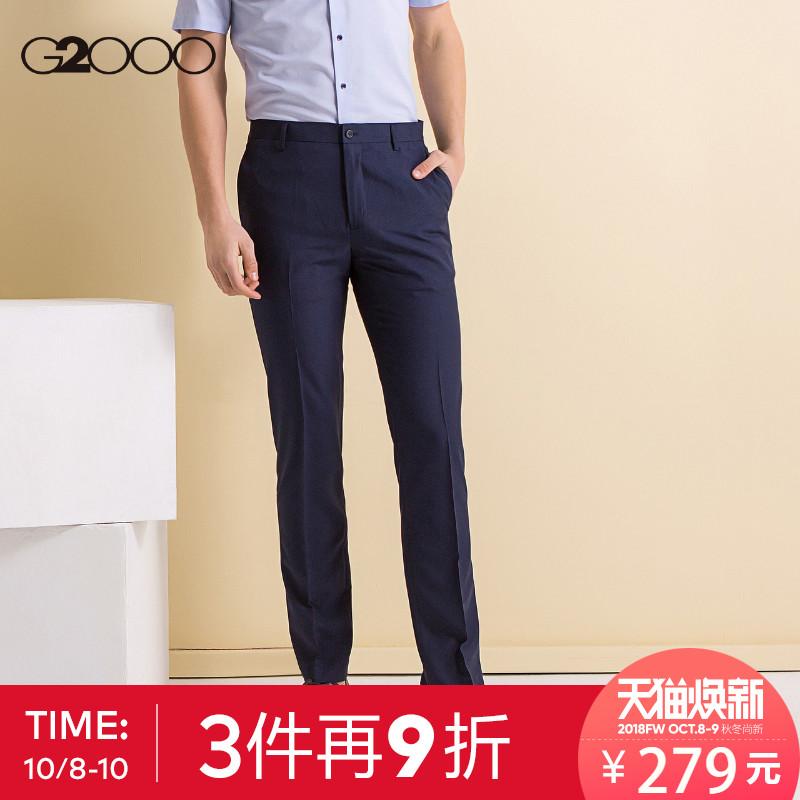 G2000男装易去污蓝色西裤 2018新款吸湿透气面料修身正装裤子