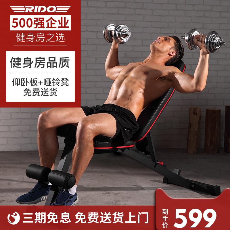 RIDO力动TD30健身椅哑铃凳仰卧板多功能家用卧推凳腹肌板运动器材