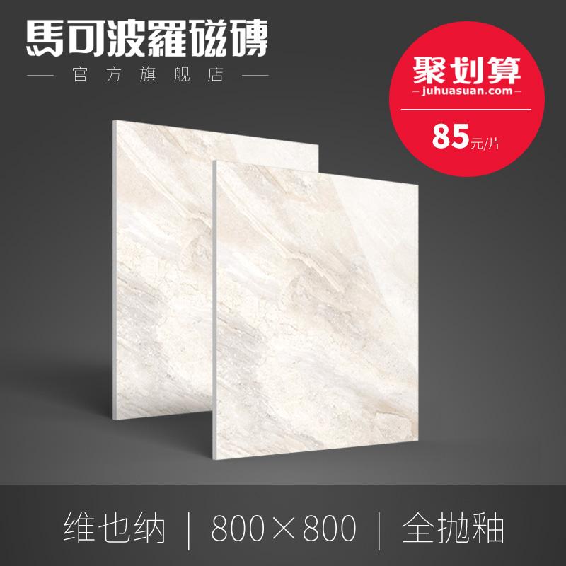 马可波罗瓷砖仿古砖全抛釉砖CZ8018AS