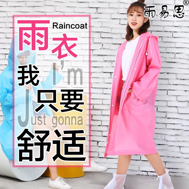 雨衣女 单人户外徒步时尚透明雨衣外套 旅行加厚环保男女成人雨披