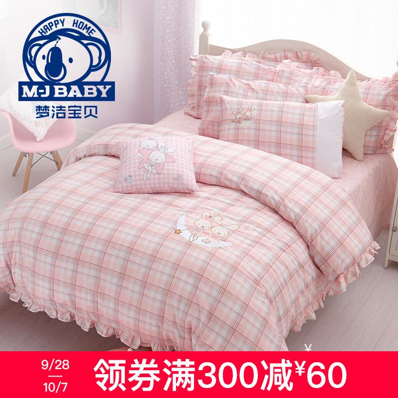 梦洁宝贝儿童三件套女生床上用品四件套学生套件被套儿童家纺全棉