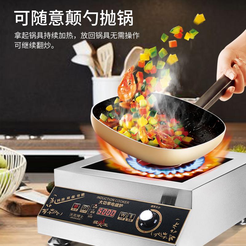 沃克博士商用电磁炉5000w平面大功率煲汤卤水煮面炉商业电炉灶台